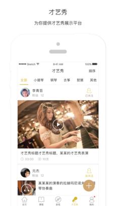 音悦艺道 V1.8.9 安卓版截图4