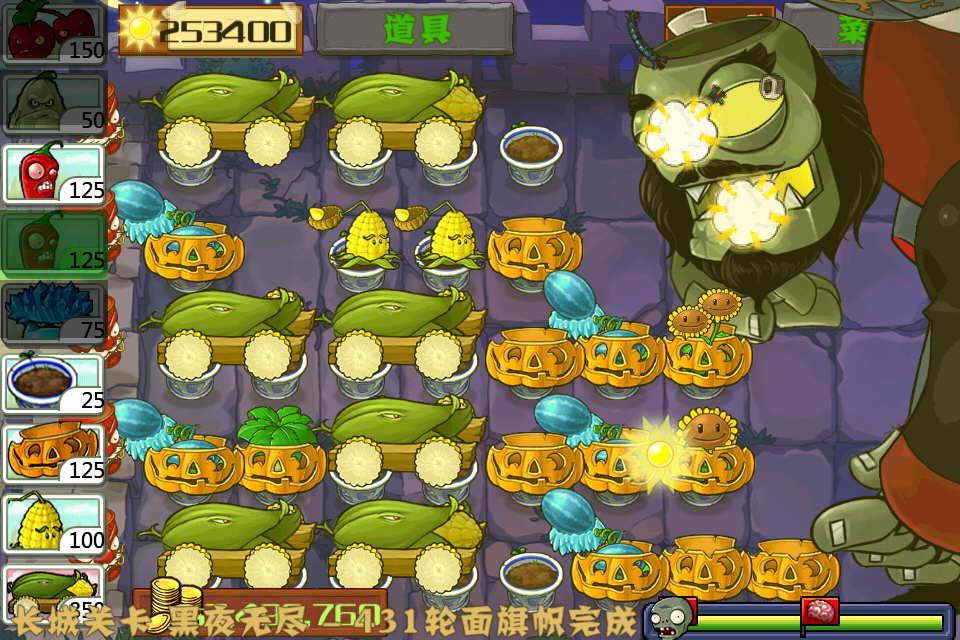植物大战僵尸长城版内购破解版 V2020 安卓修改版截图2