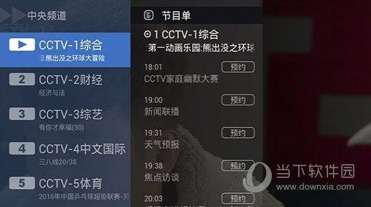 电视家3.0电脑版