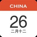 中华日历 V2.8.3 安卓版
