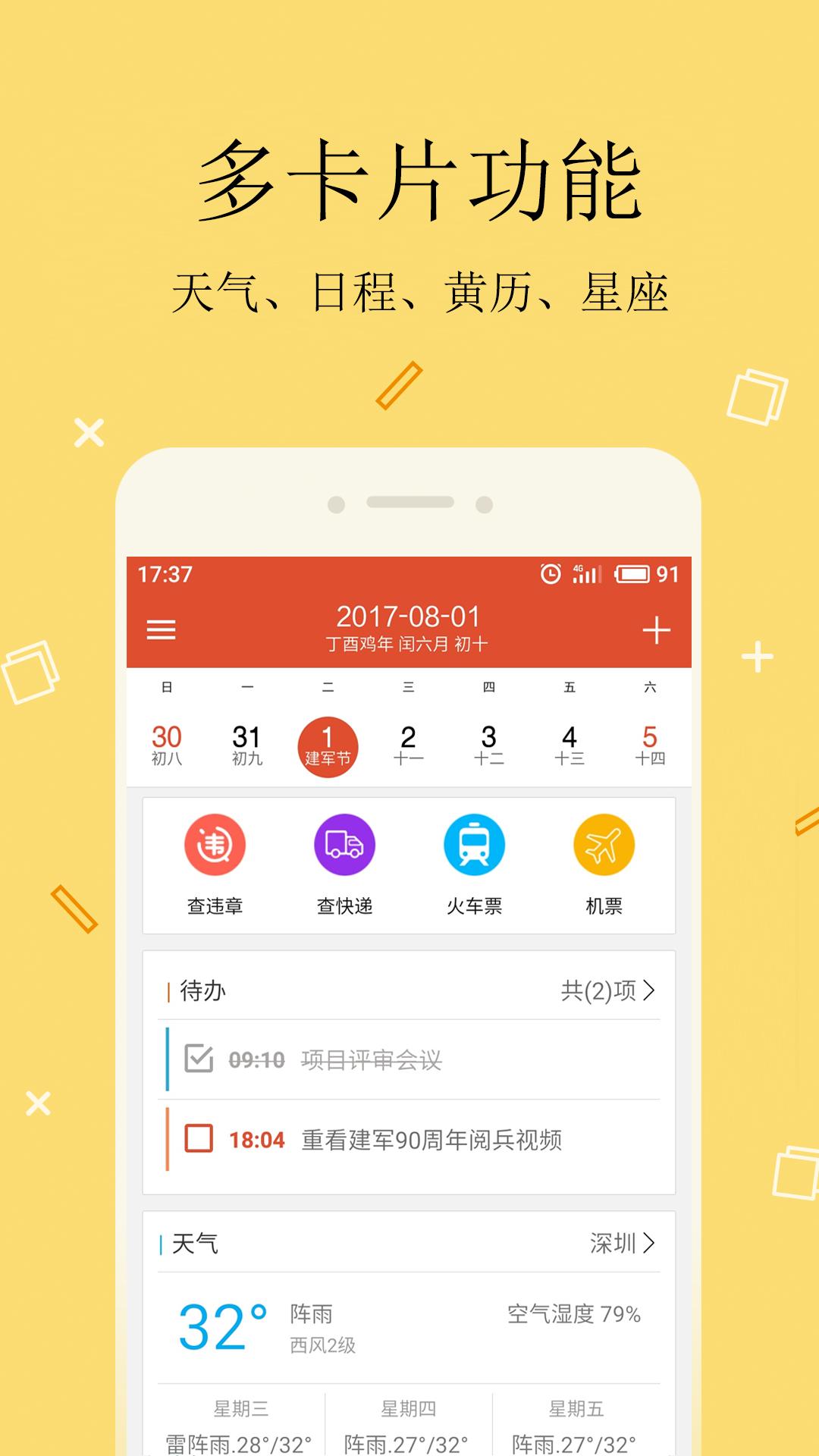 中华日历 V2.8.3 安卓版截图1