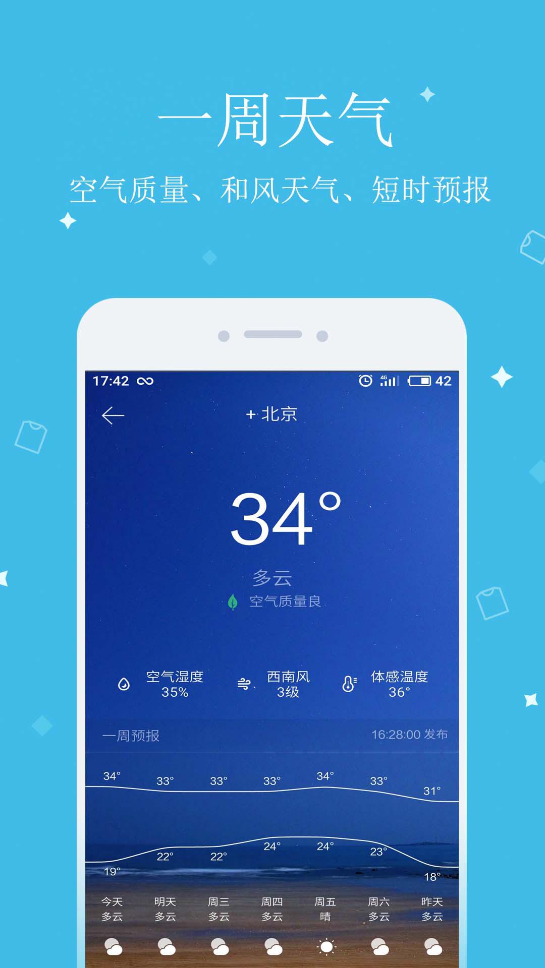 中华日历 V2.8.3 安卓版截图3