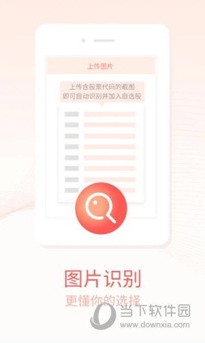 浙商汇金谷APP