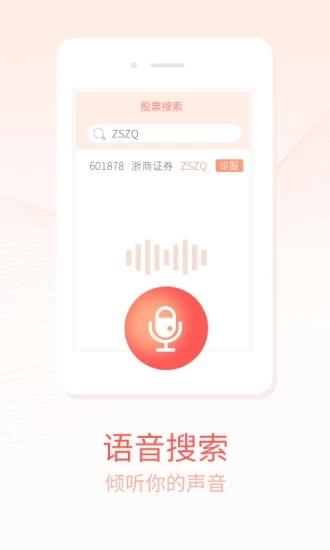 浙商汇金谷 V9.01.19 安卓版截图2