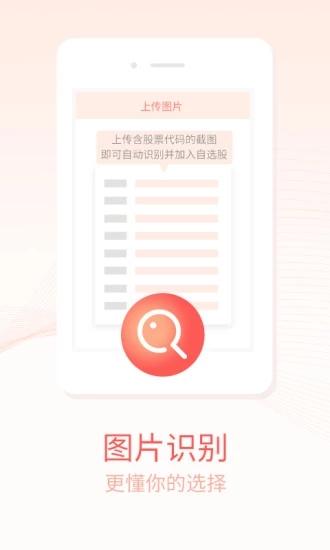 浙商汇金谷 V9.01.19 安卓版截图3