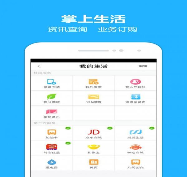八闽生活 V5.1.2 安卓版截图3