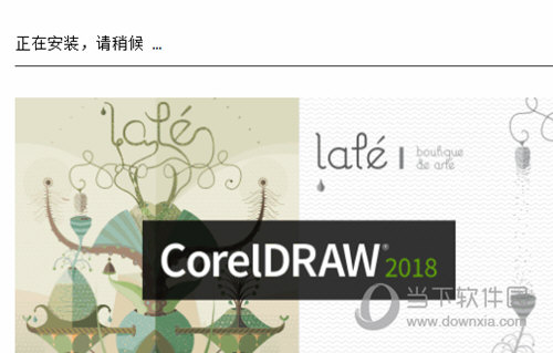 CorelDraw X8注册机64位