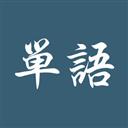 单语 V2.2.1 苹果版