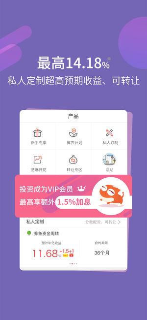 翼龙贷 V4.2.7 安卓版截图4