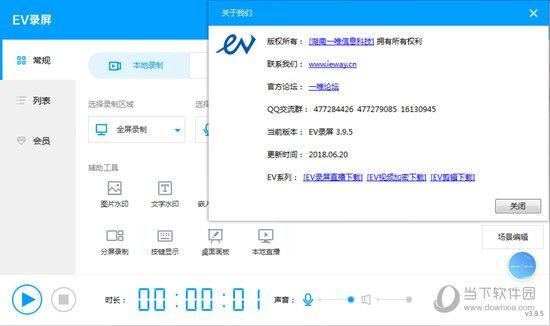 EV录屏软件