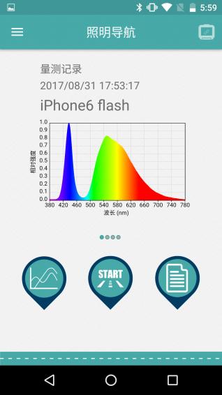 照明导航 V1.2.0 安卓版截图1