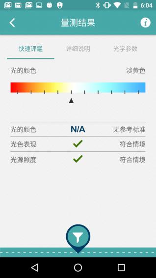 照明导航 V1.2.0 安卓版截图3
