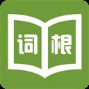 词根词缀字典 V4.7.9 安卓版