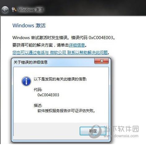win7激活失败提示错误代码0xc004e003