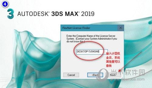 3DSMAX 2019注册机