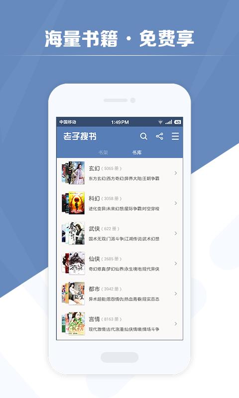 老子搜书HD V2.46.5 安卓版截图2