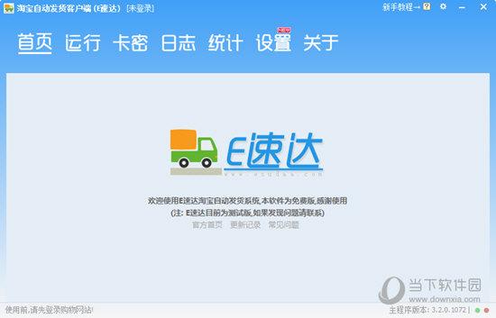 E速达网页发货SDK