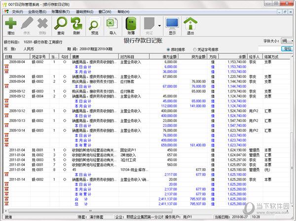 007日记账管理系统