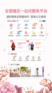 博艺婚嫁 V1.3.2 安卓版截图1