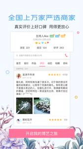 博艺婚嫁 V1.3.2 安卓版截图3