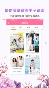 博艺婚嫁 V1.3.2 安卓版截图2