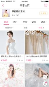 博艺婚嫁 V1.3.2 安卓版截图4