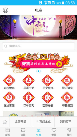 湛江云媒 V4.1.9 安卓版截图3