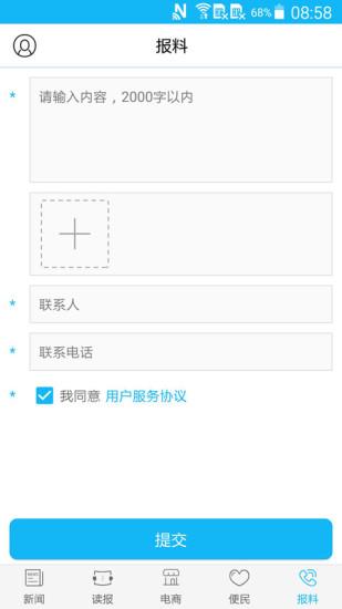 湛江云媒 V4.1.9 安卓版截图4