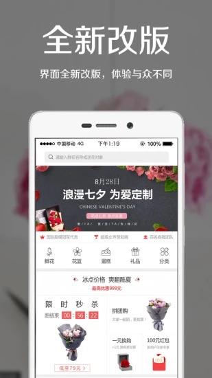 爱花居 V4.0.3 安卓版截图2