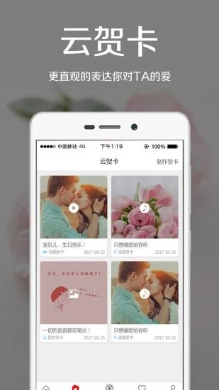 爱花居 V4.0.3 安卓版截图3