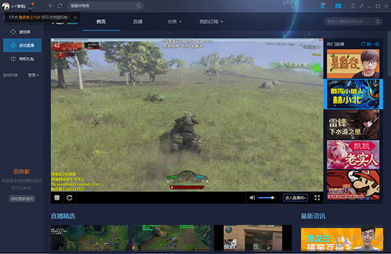 TGP腾讯游戏客户端官方下载