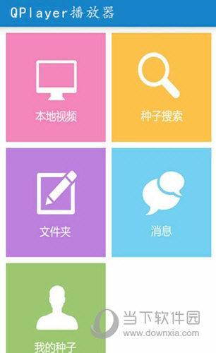 qplayer安卓版