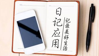 手机日记软件
