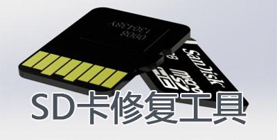 SD卡修复工具