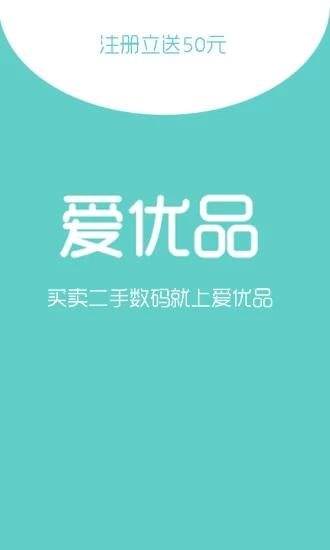 爱优品 V1.15 安卓版截图1