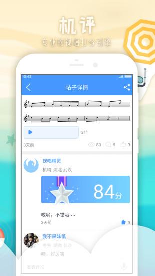 音乐宝 V3.7.0 安卓版截图3