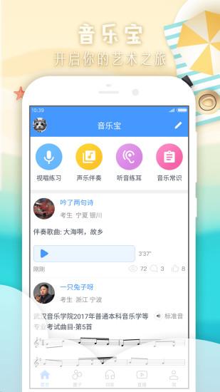 音乐宝 V3.7.0 安卓版截图1
