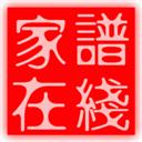 家谱在线 V1.1.8 安卓版