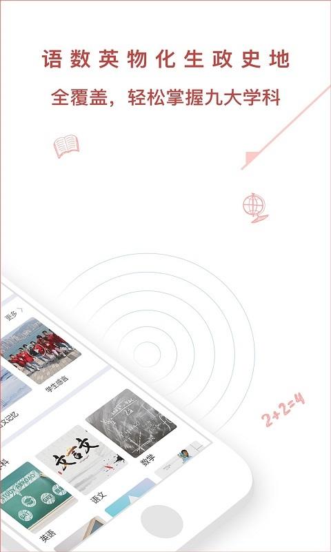 记忆大师 V4.0.1 安卓版截图2