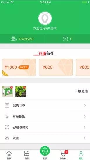 第零农场 V4.0.3 安卓版截图3