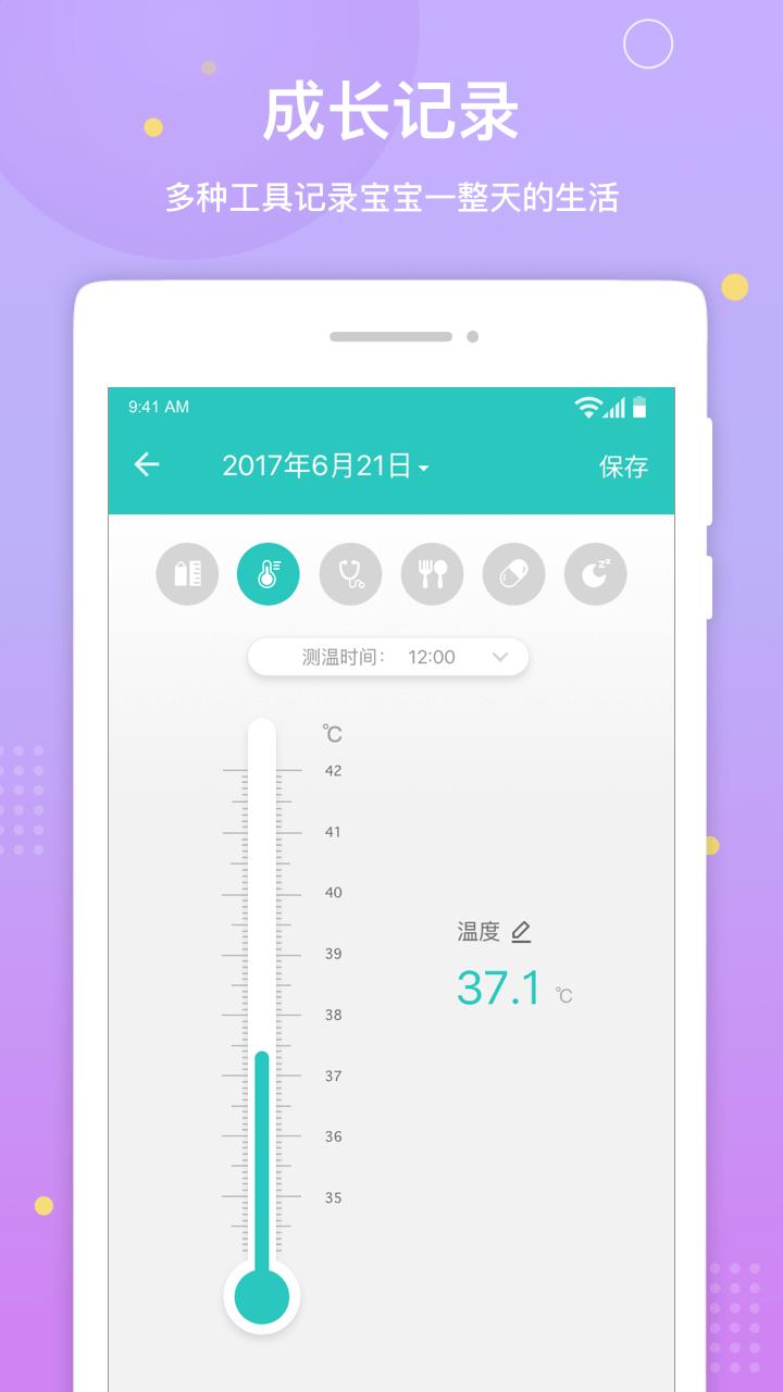 棒米宝宝 V2.8.0 安卓版截图2