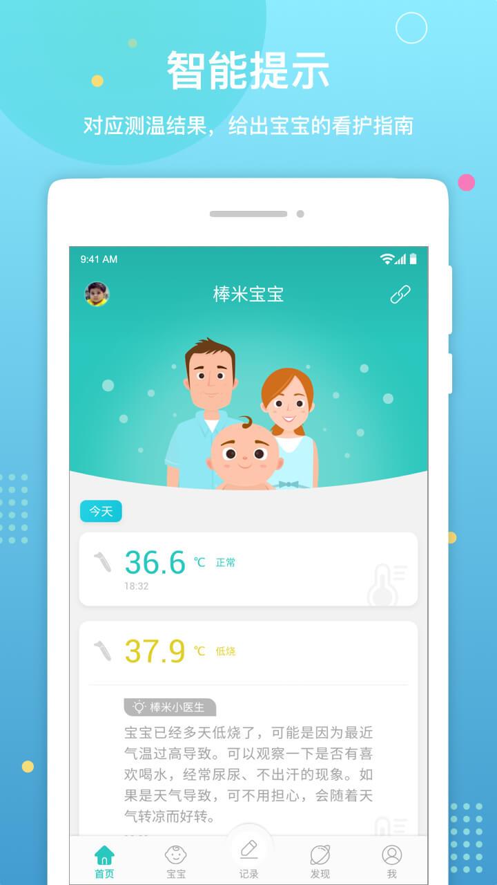 棒米宝宝 V2.8.0 安卓版截图5