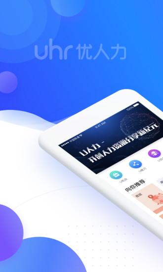 U人力 V4.0 安卓版截图1