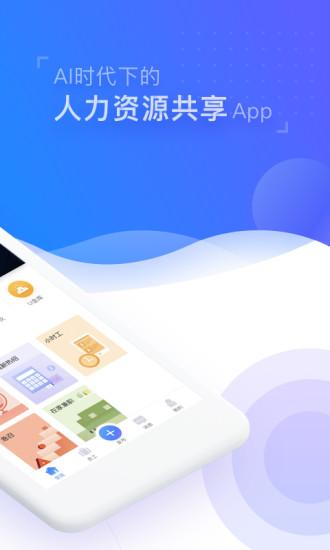 U人力 V4.0 安卓版截图2
