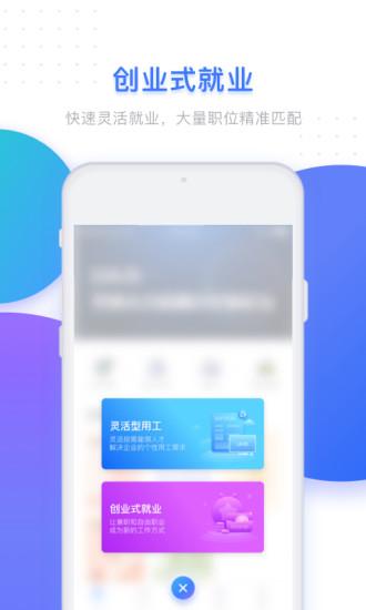 U人力 V4.0 安卓版截图4