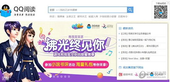 QQ阅读官网页面