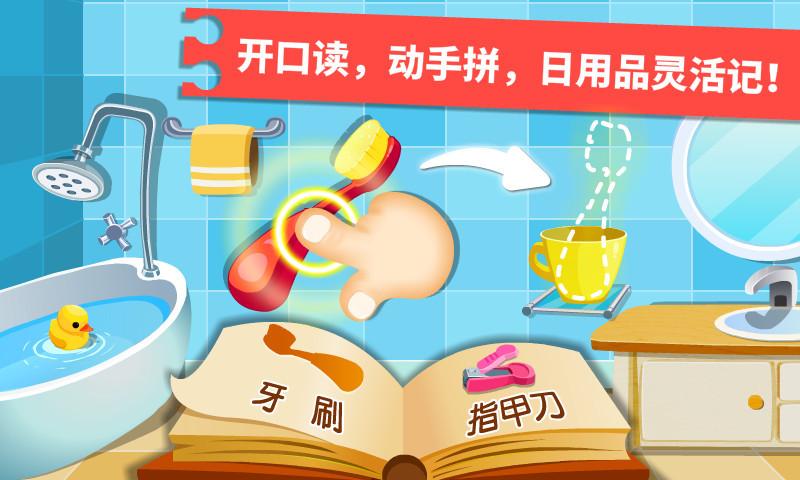 宝宝学日用品 V9.25.10.00 安卓版截图2