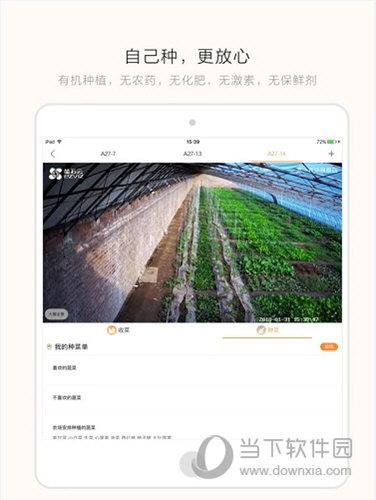 奥一农场iPad版