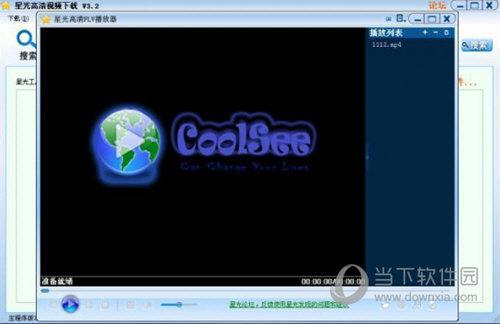星光高清视频下载软件