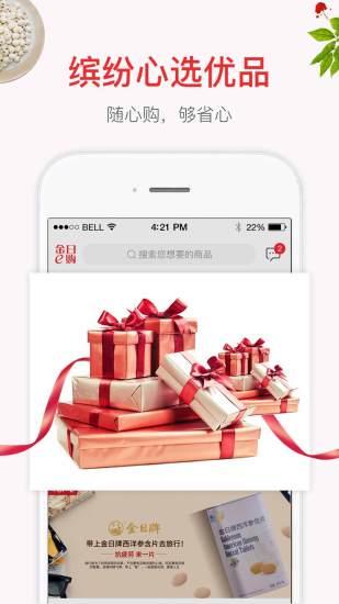 金日e购 V1.1.9.2018.06.12 安卓版截图3